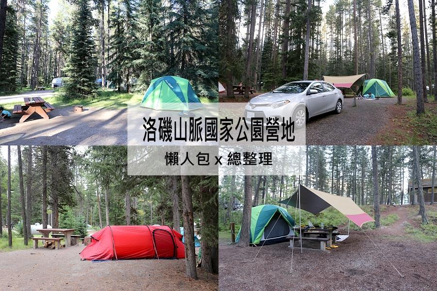 加拿大露營。2021年最新版 洛磯山脈國家公園營地懶人包