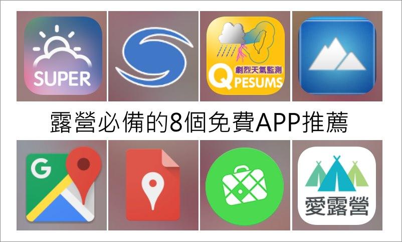 露營 | 露友手機必備的8個免費APP推薦