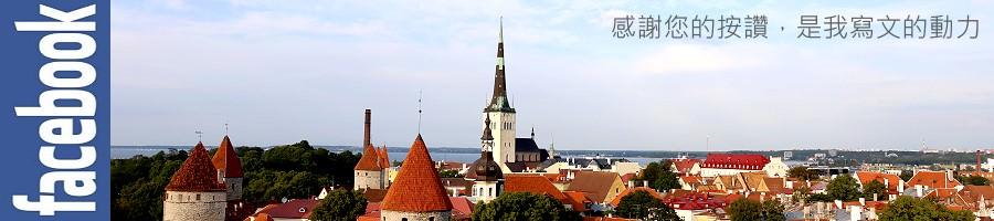 愛沙尼亞 | 塔林推薦景點。三姐妹屋The Three Sisters