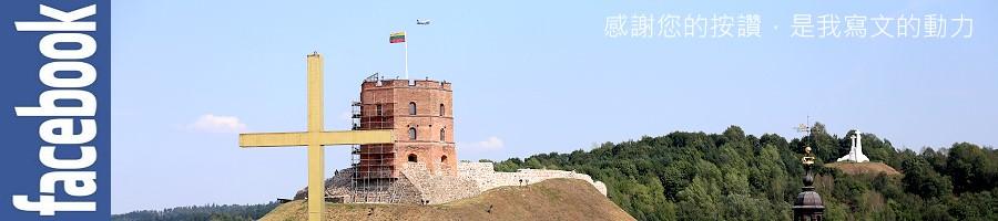 立陶宛 分享。Vilnius::如何安排行程.維爾紐斯散步地圖