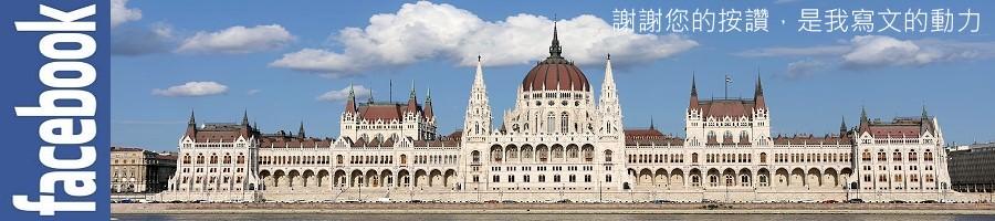 匈牙利 | 布達佩斯美食推薦。平價好吃義大利餐廳VAPIANO