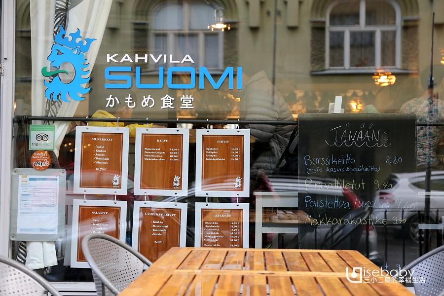 赫爾辛基美食推薦《海鷗食堂》外景拍攝餐廳Ravintola Kamome