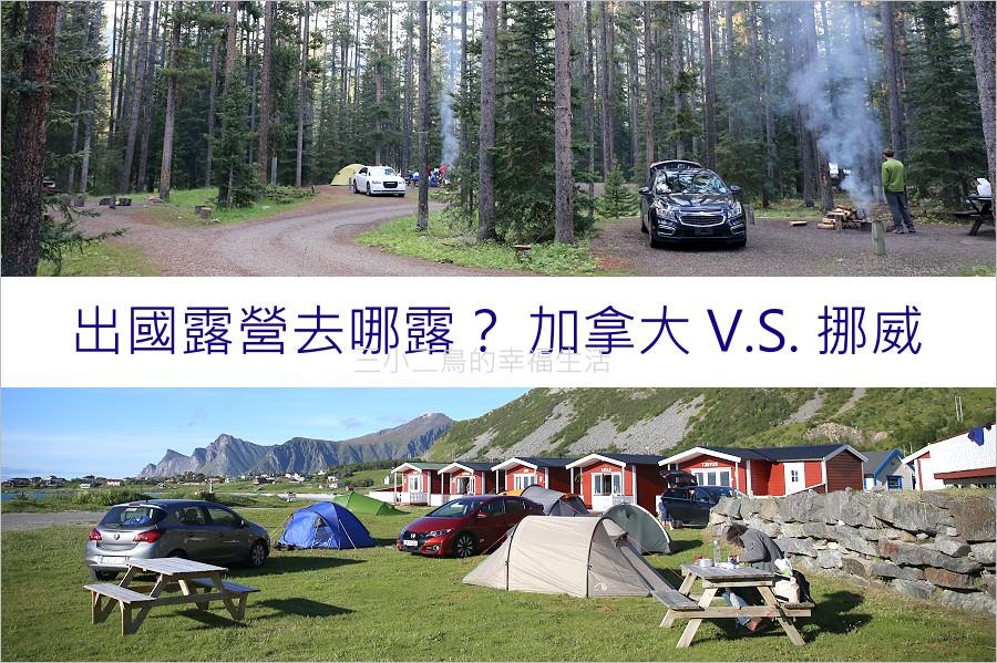 出國露營去哪露?加拿大露營和挪威露營綜合比較的6項重點分析