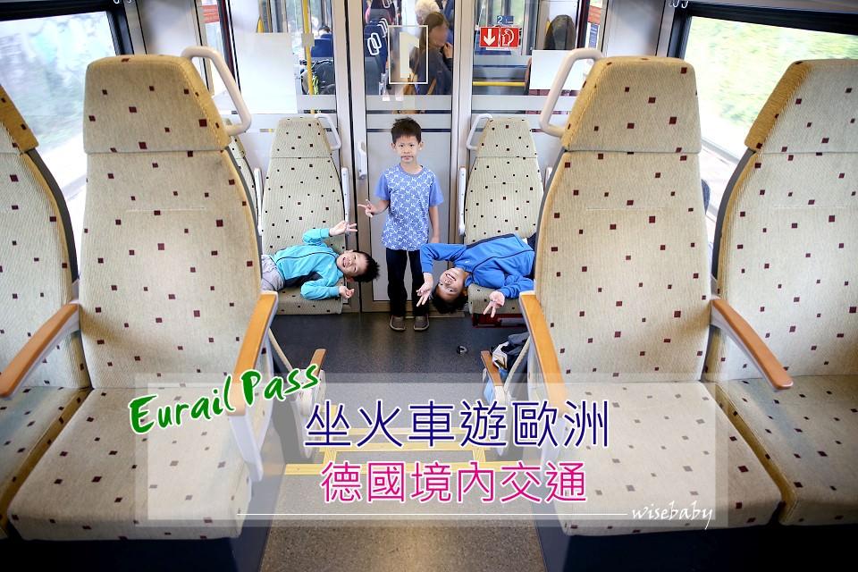 坐火車遊德國 | 德國境內火車旅行。親子車廂介紹必看