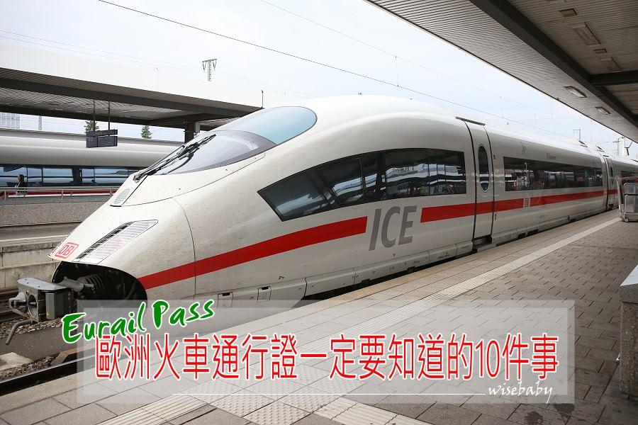 歐洲火車通行證一定要知道的10件事