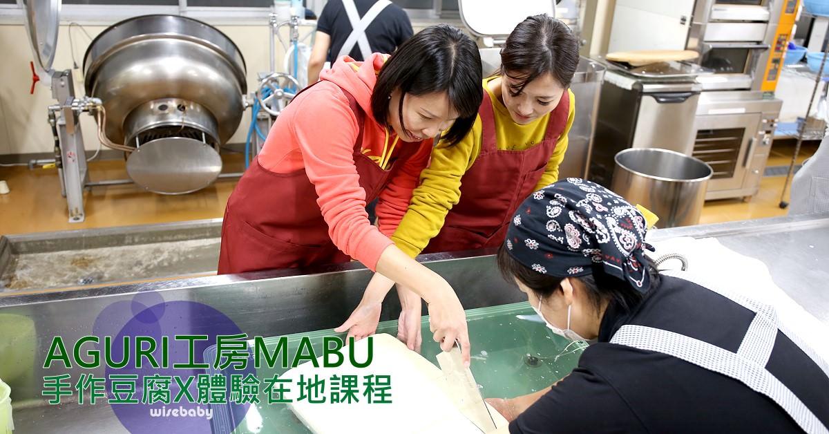 北海道在地體驗行程推薦。深川AGURI工房MABU手作鹽滷豆腐課程