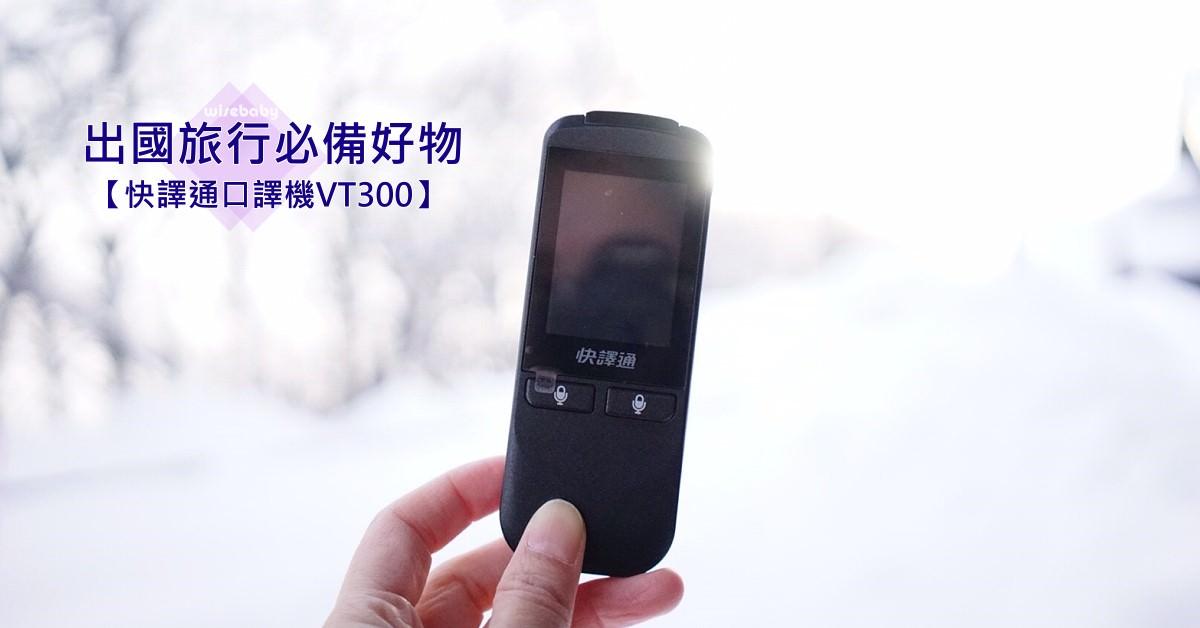 出國旅行語言不再是問題!快譯通Abee雙向即時口譯機VT300