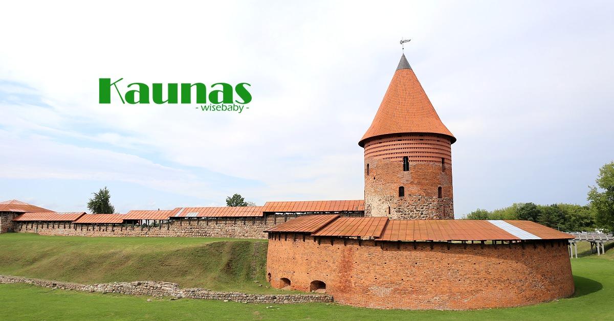 立陶宛考納斯自助懶人包。交通、景點、行程、美食、住宿總整理
