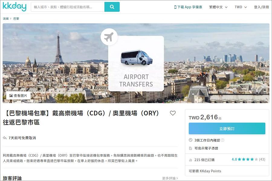 法國巴黎交通推薦 機場接送方便又安全