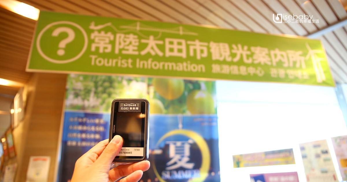 日本茨城。黃門の鄉道の駅休息站 免費租借WIFI機、採買在地伴手禮