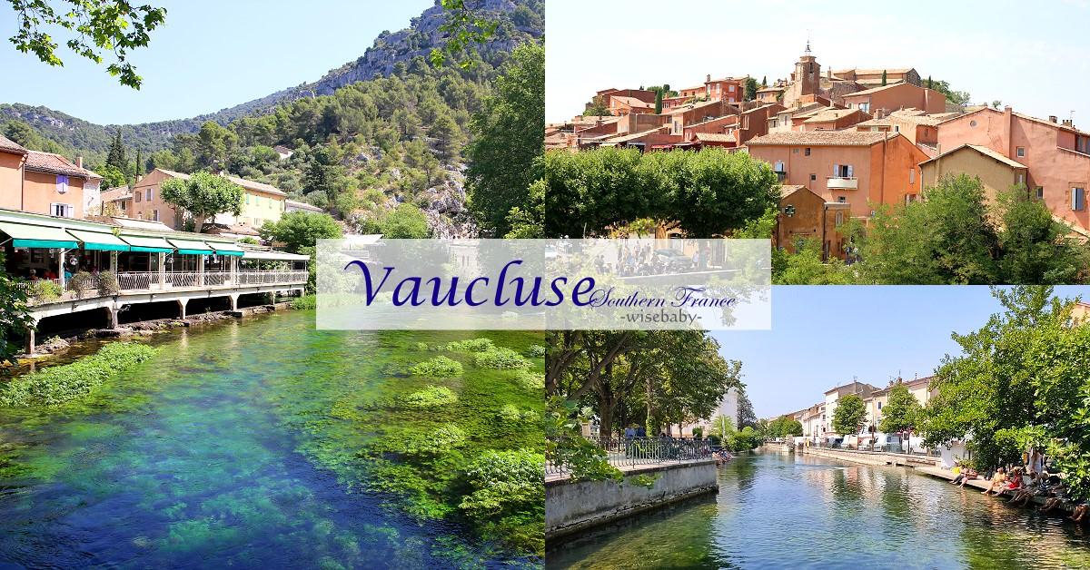 南法自助攻略。普羅旺斯Vaucluse推薦必去的10個山城小鎮