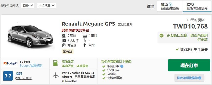 出國租車自駕 租車比價平台推薦Rentalcars 使用攻略
