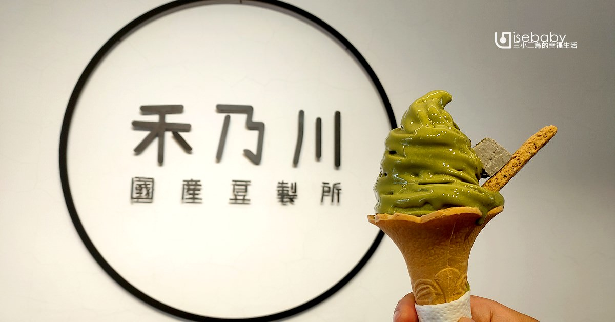 三峽老街美食推薦。禾乃川國產豆製所 必吃碧螺春豆腐霜淇淋