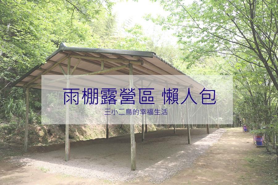 露營懶人包 雨棚露營區.雨天備案好選擇