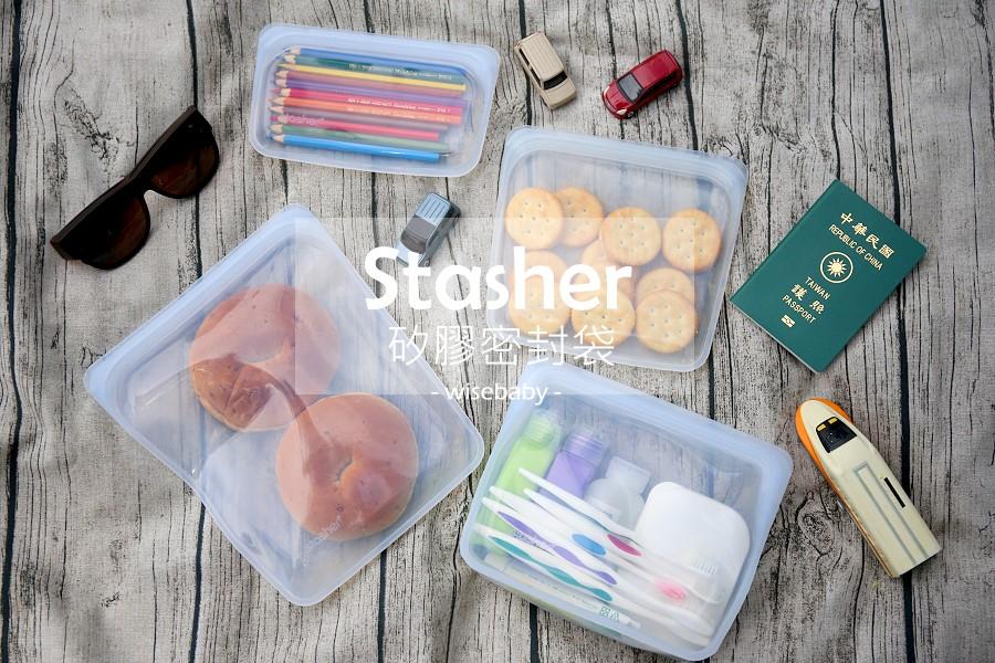 親子旅行收納必備Stasher矽膠密封袋.與孩子一起做環保愛地球