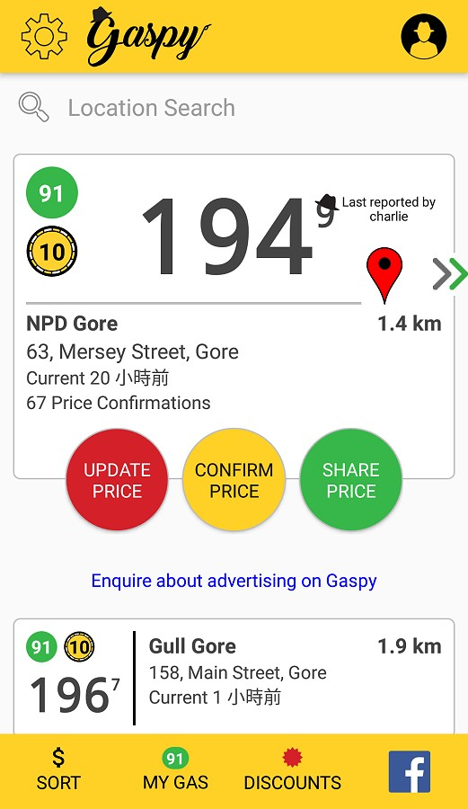 紐西蘭旅遊免費APP推薦.租車自駕加油最省錢!油價查詢必備Gaspy