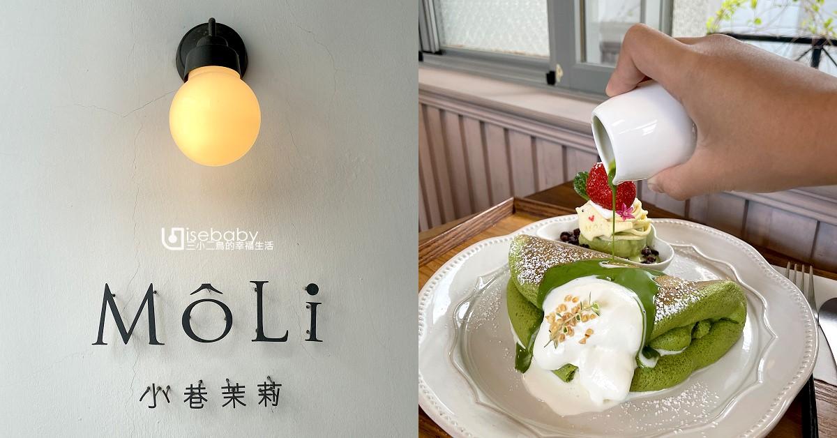 花蓮必吃下午茶MôLi Café小巷茉莉、空氣感舒芙蕾鬆餅超鬆軟好吃!