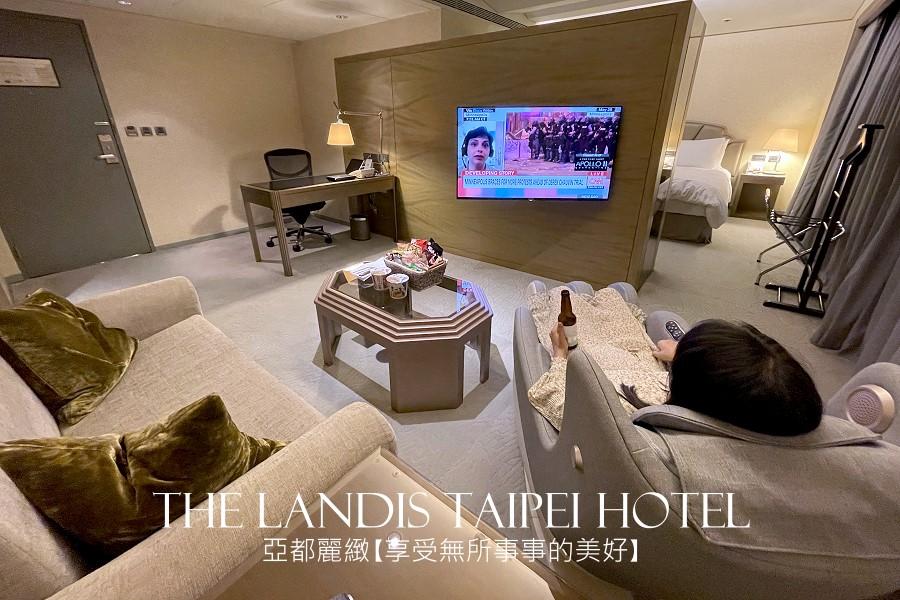 超chill住宿!按摩椅啤酒零食都準備好了~台北亞都麗緻大飯店享受無所事事的美好
