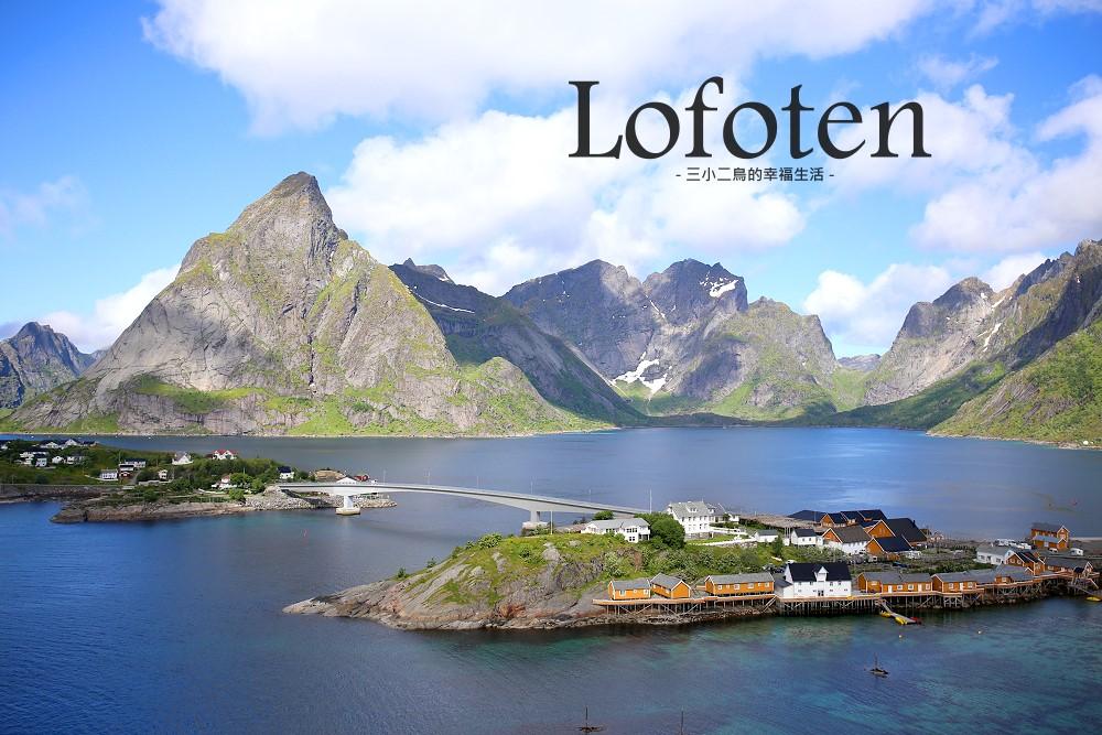 挪威   北極圈羅浮敦群島自助懶人包。交通、景點、行程、美食、住宿總整理