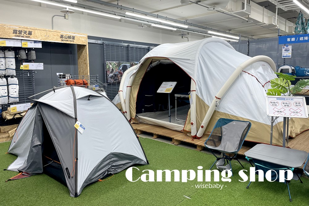 露營攻略 露營裝備哪裡買?