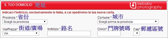 [義大利親子自助] 準備-註冊帳號攻略::義大利國鐵歐洲之星(註冊新版)