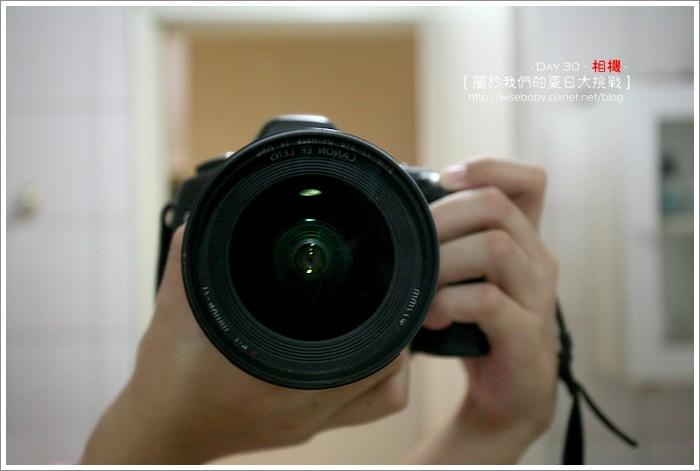 屬於我們的夏日大挑戰Day30-相機
