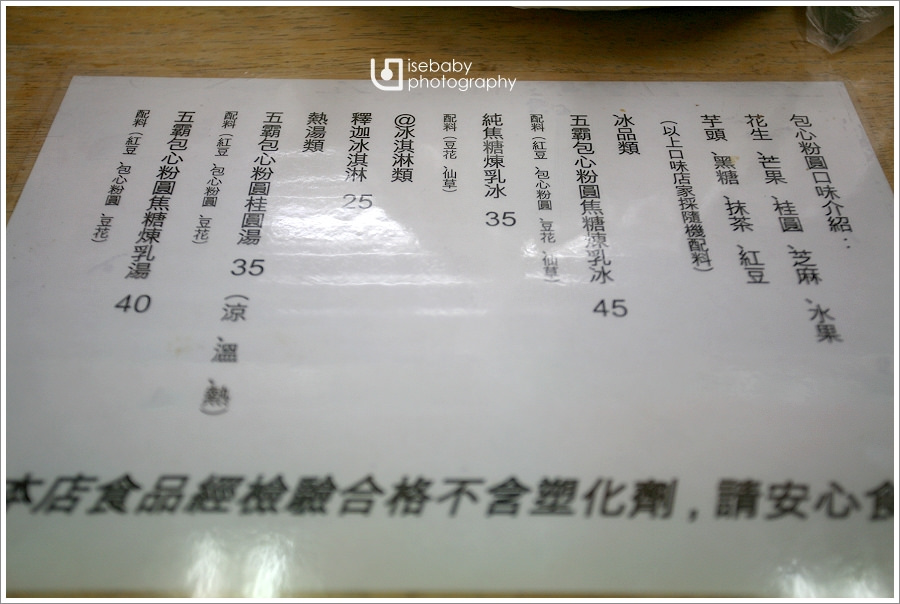 [食記] 花蓮美食-棋盤式冰品::五霸焦糖包心粉圓