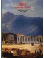 [義大利親子自助] 準備-到義大利旅行必看的十五本書(書單推薦)