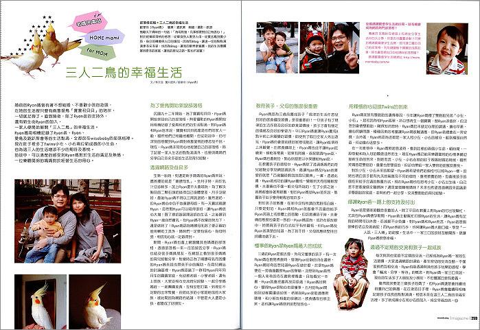 [記錄] 我們上雜誌耶@媽媽寶寶(2010.08)