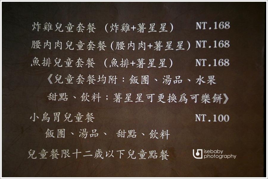 [食記] 桃園-恆八味屋日式豬排(6Y4M+3Y)