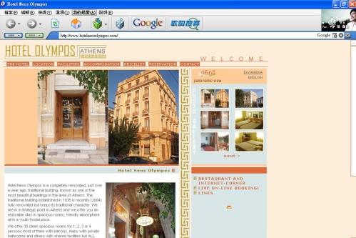 Greece行前日記【5】Athens的訂房價錢