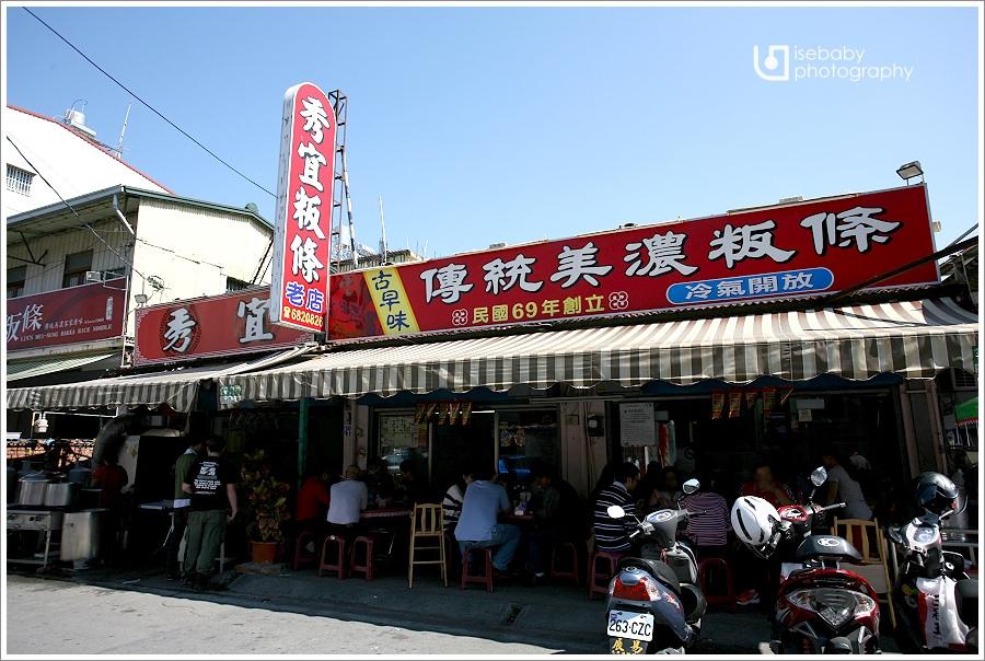 [食記] 在地的好味道::秀宜粄條店(5Y8M+2Y5M)