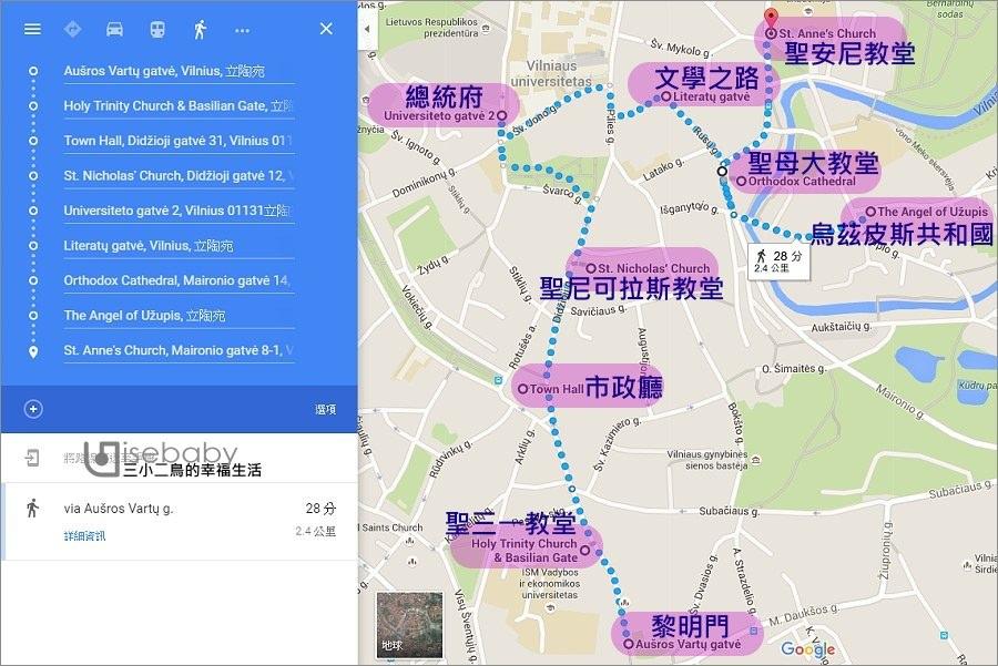 立陶宛|分享。Vilnius::如何安排行程.維爾紐斯散步地圖