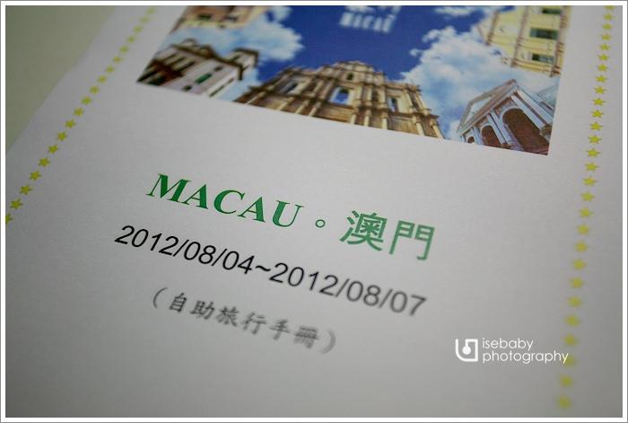 MACAU行前日記【7】自製旅行手冊