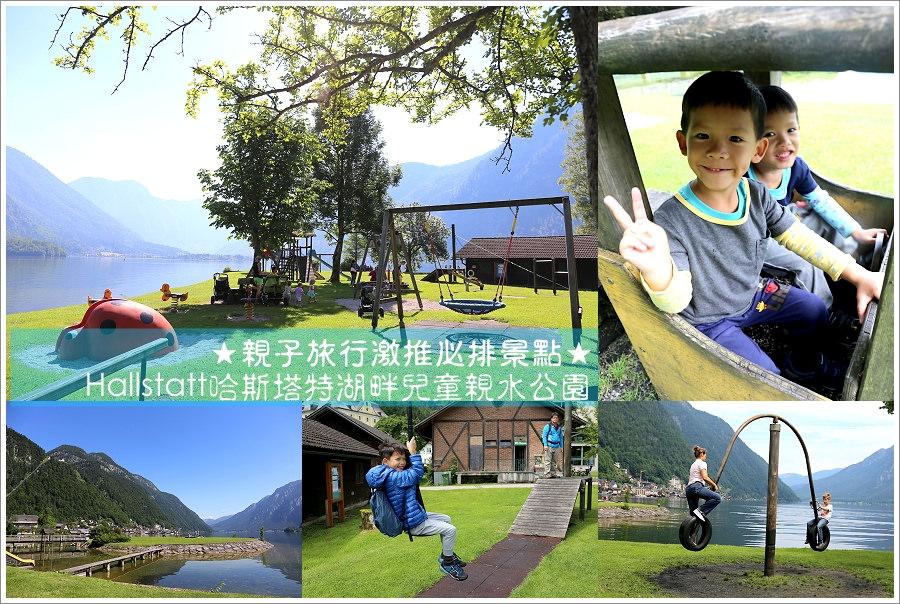 奧地利 | 哈修塔特親子推薦景點。湖畔兒童親水公園