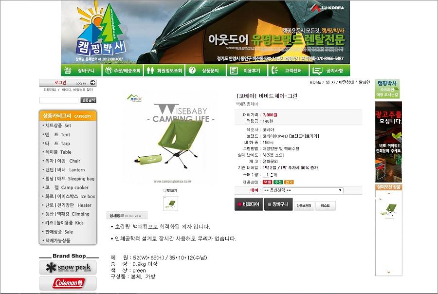 [露營] 分享-第一次自己找代購網站買韓國KOVEA超輕量VIVID CHAIR就上手!
