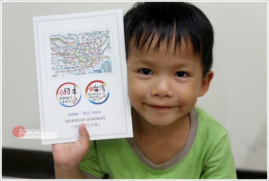 TOKYO行前日記【4】自製旅行手冊