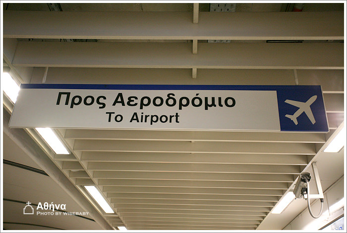希臘自助遊記【84】交通.搭Metor前往機場