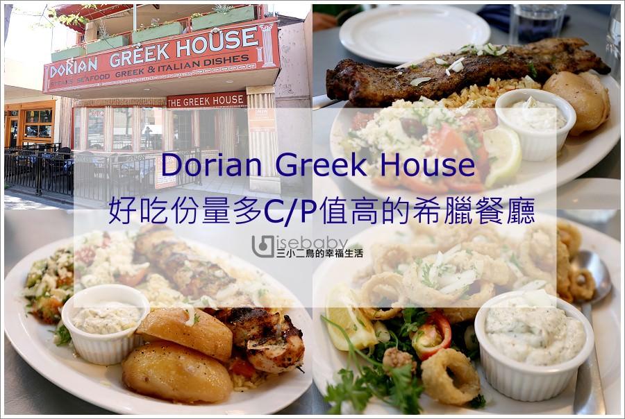 加拿大|美食。Dorian Greek House.好吃份量多C/P值高的Kamloops希臘餐廳
